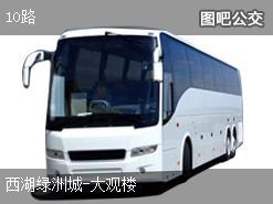 安庆10路上行公交线路