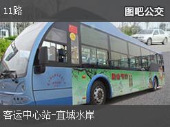 安庆11路上行公交线路