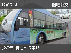 安庆14路夜班上行公交线路