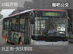 安庆15路夜班上行公交线路