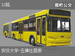 安庆22路上行公交线路