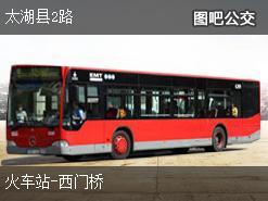 安庆太湖县2路上行公交线路