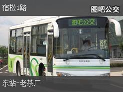 安庆宿松1路上行公交线路
