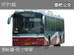 安庆怀宁1路上行公交线路