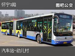 安庆怀宁3路上行公交线路