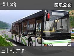 安庆潜山2路上行公交线路