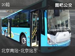 北京20路上行公交线路