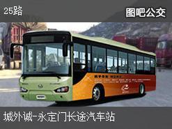 北京25路上行公交车