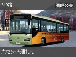 北京319路上行公交线路