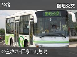 北京32路上行公交线路