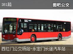 北京381路上行公交线路