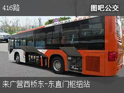 北京416路上行公交线路
