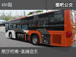 北京450路上行公交线路