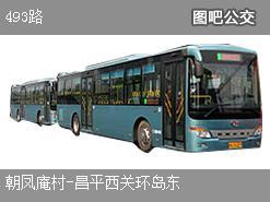 北京493路上行公交线路