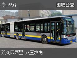 北京专165路上行公交线路