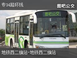 北京专34路环线公交线路