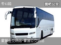 北京专42路公交线路