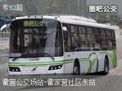 北京专52路上行公交线路