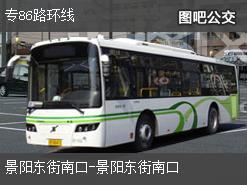 北京专86路环线公交线路