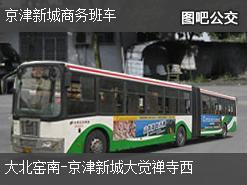 北京京津新城商务班车上行公交线路