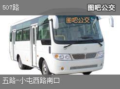 北京507路上行公交线路