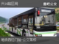 北京兴14路区间上行公交线路