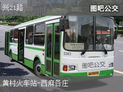 北京兴21路上行公交线路