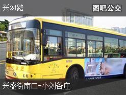 北京兴24路上行公交线路