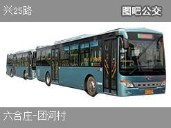 北京兴25路上行公交线路