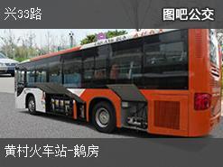 北京兴33路上行公交线路