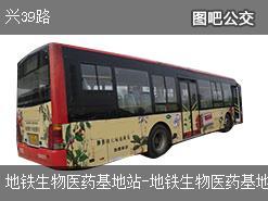 北京兴39路上行公交线路
