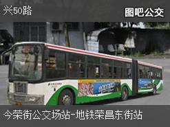 北京兴50路上行公交线路