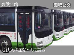 北京兴微11路上行公交线路