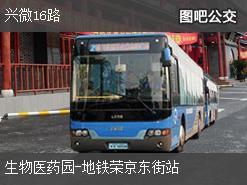 北京兴微16路上行公交线路
