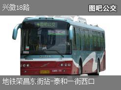 北京兴微18路上行公交线路