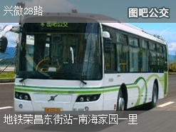 北京兴微28路下行公交线路