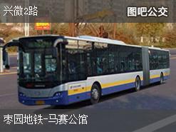 北京兴微2路上行公交线路