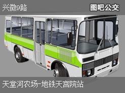 北京兴微9路上行公交线路
