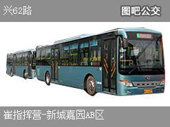 北京兴62路上行公交线路