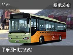北京52路下行公交线路