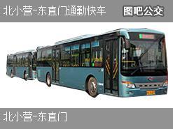北京北小营-东直门通勤快车上行公交线路