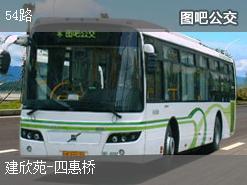 北京54路上行公交线路
