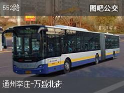 北京552路上行公交线路