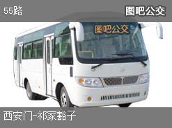 北京55路下行公交线路