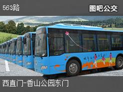 北京563路上行公交线路