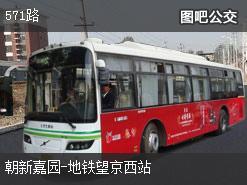 北京571路上行公交线路