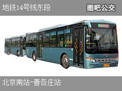 北京地铁14号线东段上行公交线路