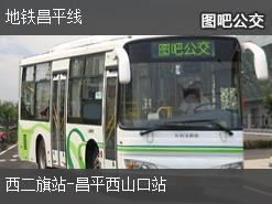北京地铁昌平线上行公交线路