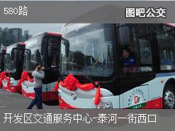 北京580路上行公交线路