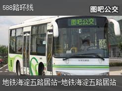 北京588路环线公交线路